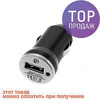 Автомобильная USB зарядка от прикуривателя 12v мин/зарядное устройство