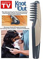 Расческа чесалка для кошек и собак от Колтунов  Knot Out