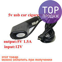 Автомобильное зарядное устройство для GPS DVR/зарядное устройство