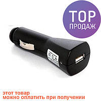Автозарядка в прикуриватель USB (5V, 150 mA) / Зарядное устройство