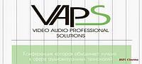 VI Видео-аудио-профессиональная конференция ВАПС VAPS Весна-2017 Video Audio Professional Solution