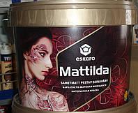 Краска Eskaro Mattilda с воском Матильда, 9.5л. Доставка НП бесплатно.