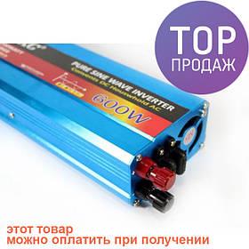 Преобразователь с чистой синусоидой AC/DC 12v 600W