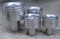 Дефлектор ЦАГИ - ø150 - 0.5 мм(нержавейка AISI 430)