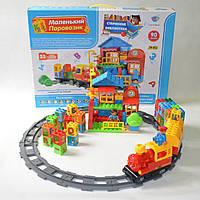 Детская игрушечная железная дорога конструктор поезд, звук королевство знаний