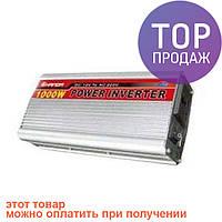Преобразователь напряжения, инвертор 12/220V - 1000W / Автомобильный инвертор