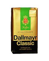 Кофе молотый Dallmayr Classic 250гр. (Германия)