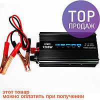 Преобразователь (инвертор) 12V-220V 1200W black / Автотовары