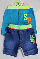 Джинсовые шорты для мальчиков 1- 3 года
