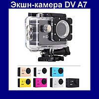 Спортивная экшн-камера DV A7