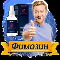 Фимозин. Эффективное средство от фимоза!