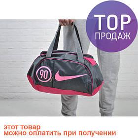 Женская спортивная сумка Найк Nike 90 розовая / маленькая фитнес сумка для спорта через плечо