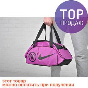 Женская спортивная сумка Найк Nike 90 фиолетовая / маленькая фитнес сумка для спорта через плечо