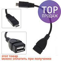 Кабель micro USB OTG CA-157 для планшетов и т.д / Аксессуары для гаджетов