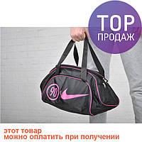 Женская спортивная сумка Найк Nike 90 черная / маленькая фитнес сумка для спорта через плечо