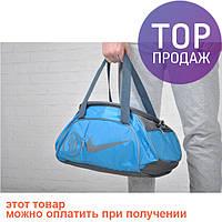 Женская спортивная сумка Найк Nike 90 голубая / маленькая фитнес сумка для спорта через плечо