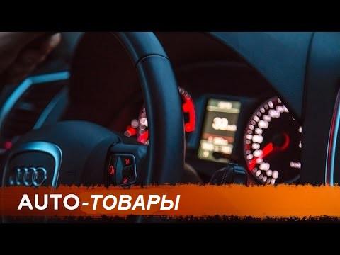 AUTO - Запчасти