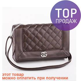 Шанелька Dkbrown / женская сумочка