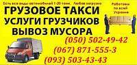 Перевозка мебели Тернополь. ПОПУТНО Перевозки, переезд, доставка, грузовое такси  диван, холодильник в Тернопо