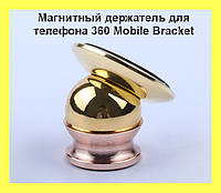Магнитный держатель для телефона, планшета, навигатора в авто. 360 Mobile Bracket!Опт