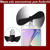 Mini USB вентилятор для смартфона, телефона, планшета, power bank!Акция