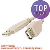 Кабель шнур удлинитель USB 4,5м Gembird / Аксессуары для компьютера