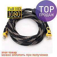 Универсальный HDMI (M) - HDMI (M) кабель, 1.5 метра/ Аксессуары для компьютера