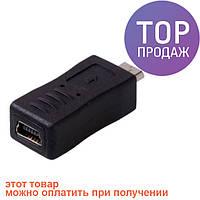 Переходник mini USB (Female) – micro USB (Male)/ Аксессуары для компьютера