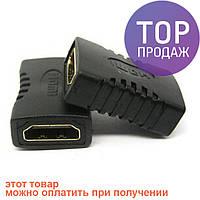 Переходник HDMI-HDMI F-F (мама-мама) / Аксессуары для компьютера