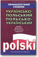 Українсько-польський, польсько-український термінологічний словник: право, фінанси, економіка, торгівля