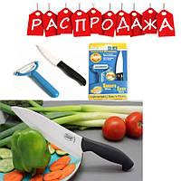 Керамический нож и овощечистка  Ceramic Knife. РАСПРОДАЖА