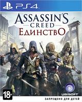 Assassins Creed: Единство. Специальное издание [PS4]