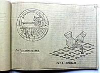 Проект организации труда при возведении железобетонной облицовки в тоннелях диаметром 3,2-4,0 метра. 1981 год