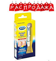 Противогрибковый лак Scholl Fungal Nail Treatment. РАСПРОДАЖА