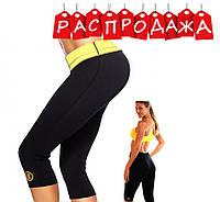 БРИДЖИ + ПОЯС для похудения HOT SHAPERS PANTS. РАСПРОДАЖА