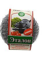 Мочалка металлическая для посуды Эталон