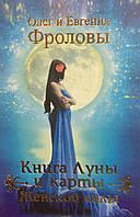 Книга Луны и карты Женской силы (36 карт + книга) Фроловы О., Е.