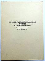 Автомобиль грузопассажирский ВАЗ 2102 и его модификации. Технические условия. 1982 год
