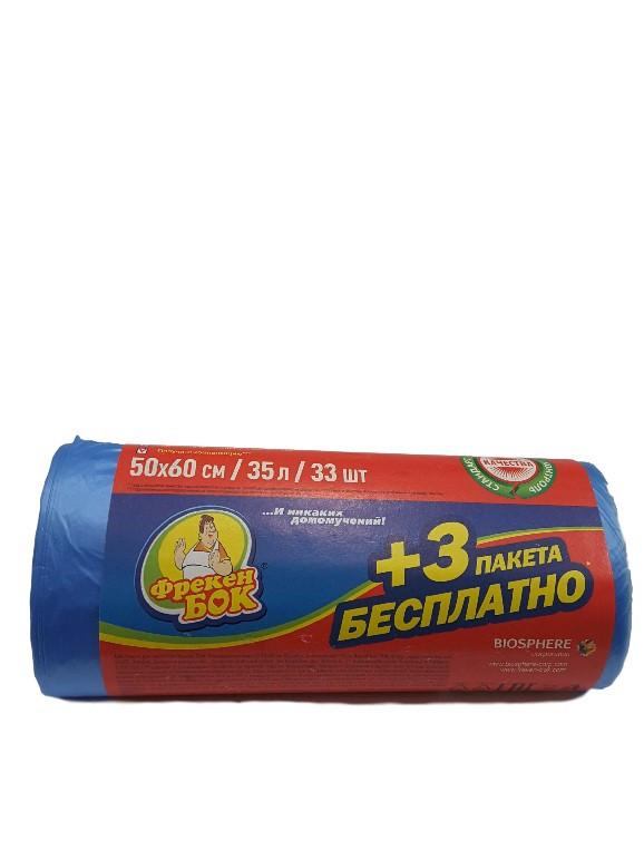 Пакеты для мусора ТМ Фрекен Бок35л.33шт.