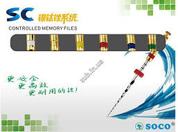 Файлы NiTi SOCO SC 21 мм