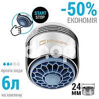 Водосберегающая насадка-аэратор Hihippo HP-3065 One Touch внешняя резьба 24мм