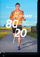 Бег по правилу 80/20. Тренируйтесь медленнее, чтобы соревноваться быстрее. Мэт Фицджеральд