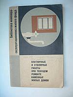 Плотничные и столярные работы при текущем ремонте каменных жилых домов