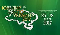 """ПРИГЛАШАЕМ  НА ВЫСТАВКУ """"ЮВЕЛИР ЭКСПО 2017""""!"""