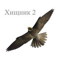 Визуальный отпугиватель птиц Хищник-2 (Чеглок)