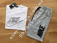 Классный летний комплект для мужчин NIKE белая футболка + серые шорты Nike