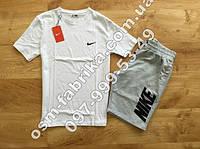 Стильный мужской летний комплект NIKE белая футболка + серые шорты Nike