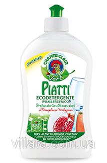 """Органическое средство для мытья посуды """"Грейпфрут-Гранат"""" Chante Clair 500 ml"""