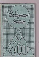Избранные задачи. Сборник Ю.А.Данилова