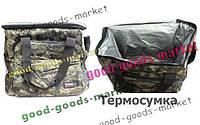 Термосумка, сумка холодильник СХ-1081 охладитель для продуктов пикника